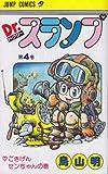 Dr.スランプ (第4巻) (ジャンプ・コミックス)