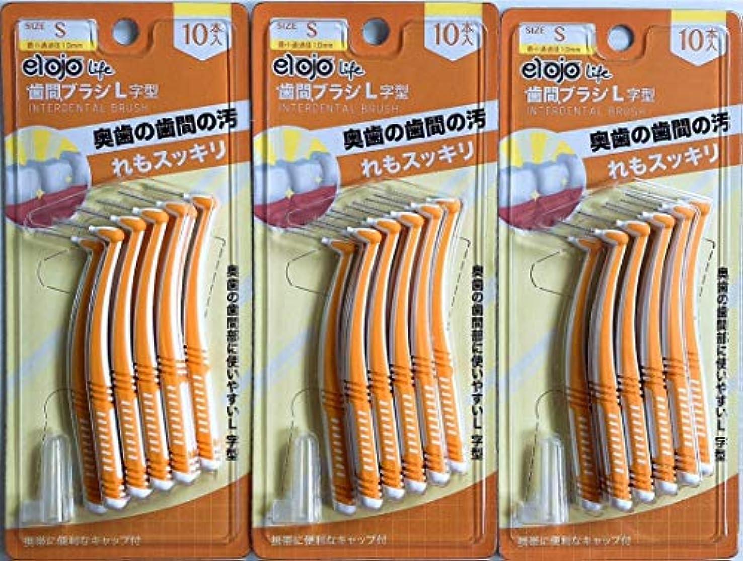 耕す下手ハドルelojo Life 歯間ブラシ〈 L字型 〉Sサイズ 10本 (30本) 【送料無料】