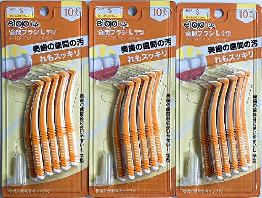 本当にメンテナンス審判elojo Life 歯間ブラシ〈 L字型 〉Sサイズ 10本 (30本) 【送料無料】