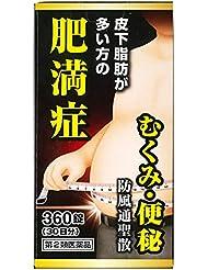 【第2類医薬品】防風通聖散錠 DK 360錠 ×2