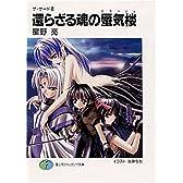 還らざる魂の蜃気楼(ミラージュ)―ザ・サード〈3〉 (富士見ファンタジア文庫)