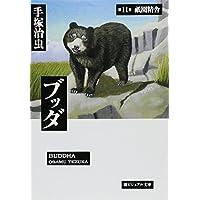 ブッダ (第11巻) (潮ビジュアル文庫)