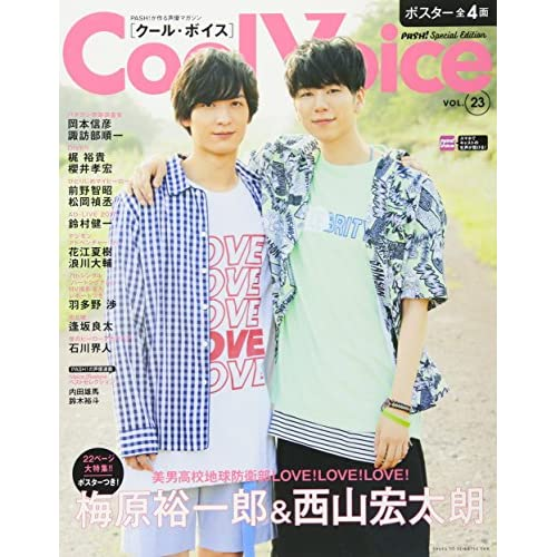 Cool Voice Vol.23 (生活シリーズ)