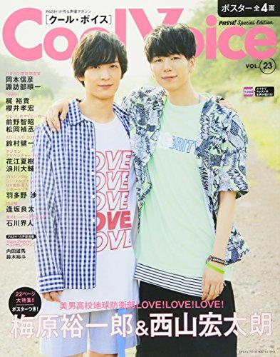 Cool Voice Vol.23 (生活シリーズ)...