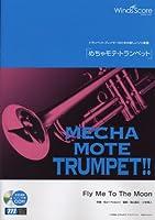 [ピアノ伴奏・デモ演奏 CD付] Fly Me To The Moon(トランペット ソロ WMP-13-014)