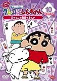 クレヨンしんちゃん TV版傑作選 2年目シリーズ 10 父ちゃんの会社で遊ぶゾ[BCBA-4146][DVD]