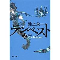 テンペスト 第二巻 夏雲 (角川文庫)
