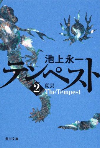テンペスト 第二巻 夏雲 (角川文庫)の詳細を見る