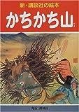 かちかち山 (新・講談社の絵本)