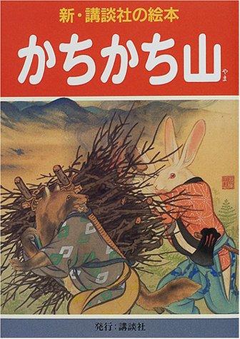 かちかち山 (新・講談社の絵本)の詳細を見る