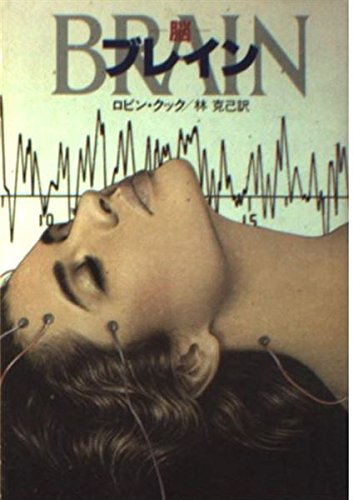 ブレイン―脳 (ハヤカワ文庫 NV (408))の詳細を見る