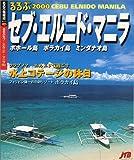 るるぶセブ・エルニド・マニラ―ボホール島ボラカイ島ミンダナオ島 ('00) (るるぶ情報版)