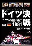 1991 ドイツ決戦 [DVD]