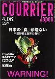 COURRiER Japon (クーリエ ジャポン) 2006年 4/6号