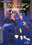 旅名人ブックス30 スウェーデン 第2版