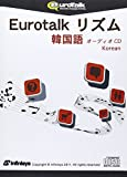 Eurotalk リズム 韓国語(オーディオCD)