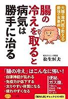 腸の冷えを取ると病気は勝手に治る (大腸の専門医が教える最強の食事術)
