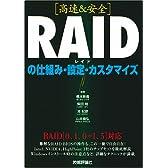 [高速&安全] RAIDの仕組み・設定・カスタマイズ