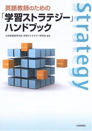 英語教師のための「学習ストラテジー」ハンドブックの詳細を見る