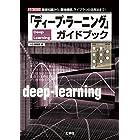 「ディープ・ラーニング」ガイドブック―基礎知識から、環境構築、ライブラリの活用法まで! (I・O BOOKS)
