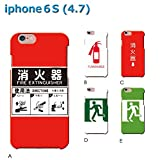 iPhone6s (4.7) iPhone6s (個性派03) D [C014502_04] 面白 非常口 消防 防災 個性派 各社共通 スマホ ケース アイフォン