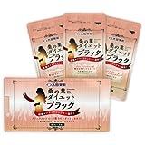 太田胃散 桑の葉ダイエットブラック (180粒×3袋)