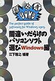 間違いだらけのパソコンソフト選び Windows編