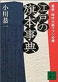 江戸の旗本事典—歴史・時代小説ファン必携 (講談社文庫)