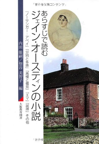 あらすじで読むジェイン・オースティンの小説(9784271210153)