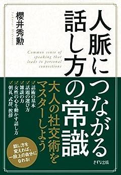 [櫻井 秀勲]の人脈につながる話し方の常識 きずな出版