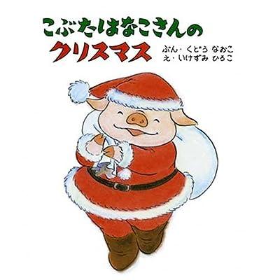 こぶたはなこさんのクリスマス