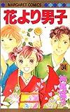 花より男子(だんご) (34) (マーガレットコミックス)
