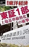 東証1部 上場基準厳格化の衝撃—週刊東洋経済eビジネス新書No.299