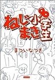 ねじまき小学生―ウチの子どもが小学生になっちゃった!!