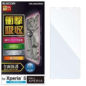 エレコム Xperia 5 フィルム 全面保護 [衝撃から画面を守る] 衝撃吸収 透明 傷リペア 透明 PM-X5FLPKRG