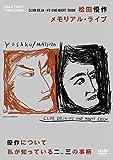 CLUB DEJA-VU ONE NIGHT SHOW 松田優作・メモリアル・ライブ +優作について私が知っている二、三の事柄 [DVD]