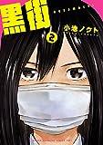 黒街 2 (少年チャンピオンコミックス・タップ!)