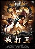 散打王[DVD]