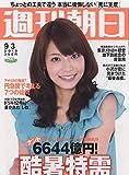 週刊朝日 2010年9月3日 相武紗季 6644億円!酷暑特需
