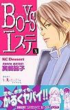 BOYSエステ(3) (KC デザート)