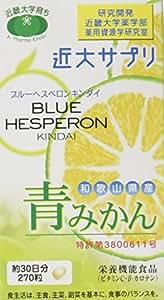 近大サプリ ブルーヘスペロン キンダイ 青みかん 270粒