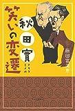 「秋田實 笑いの変遷」販売ページヘ
