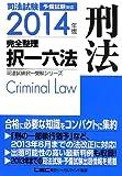 2014年版 司法試験 完全整理択一六法 刑法 (司法試験択一受験シリーズ)