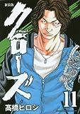 新装版クローズ(11)(少年チャンピオン・コミックス・エクストラ)