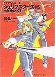 トラブルシューター シェリフスターズ MS (Mission 01) (角川文庫―スニーカー文庫)
