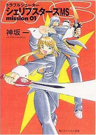トラブルシューター シェリフスターズ MS (Mission 01) (角川文庫―スニーカー文庫)の詳細を見る