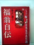 福翁自伝 (ジュニア版日本文学名作選 58)