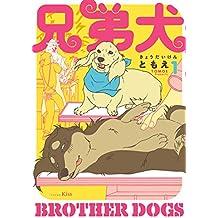 兄弟犬(1) (Kissコミックス)