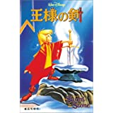王様の剣 (ディズニーアニメ小説版)