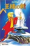 王様の剣 (ディズニーアニメ小説版) 画像